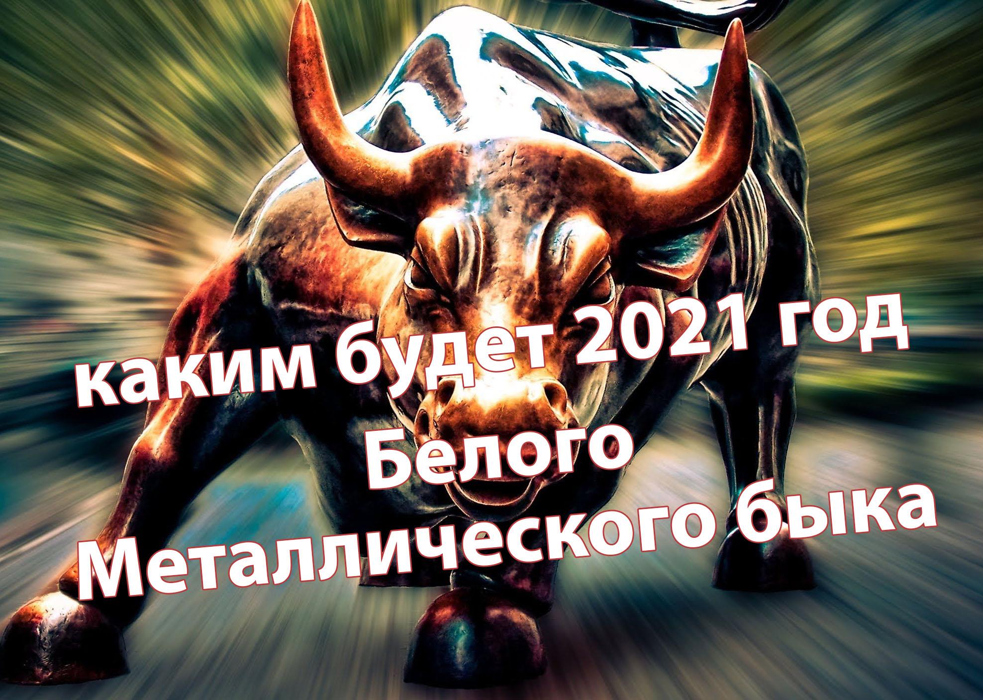 Новый 2021 год быка