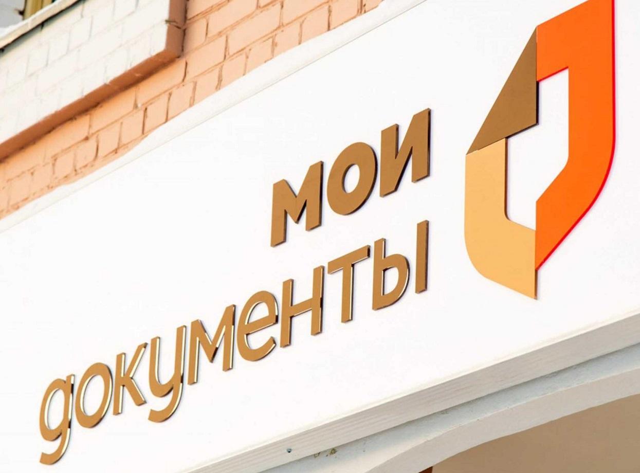 Все отделения МФЦ в Волгограде с адресами и телефонами