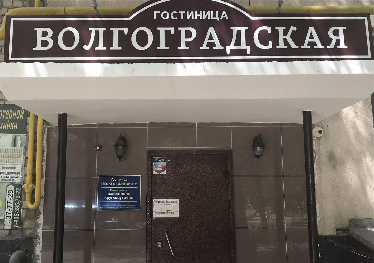 Гостиница Волгоградская на Рокоссовского 56