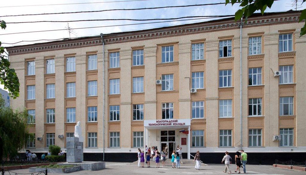ГБПОУ Волгоградский технологический колледж: адрес и телефон