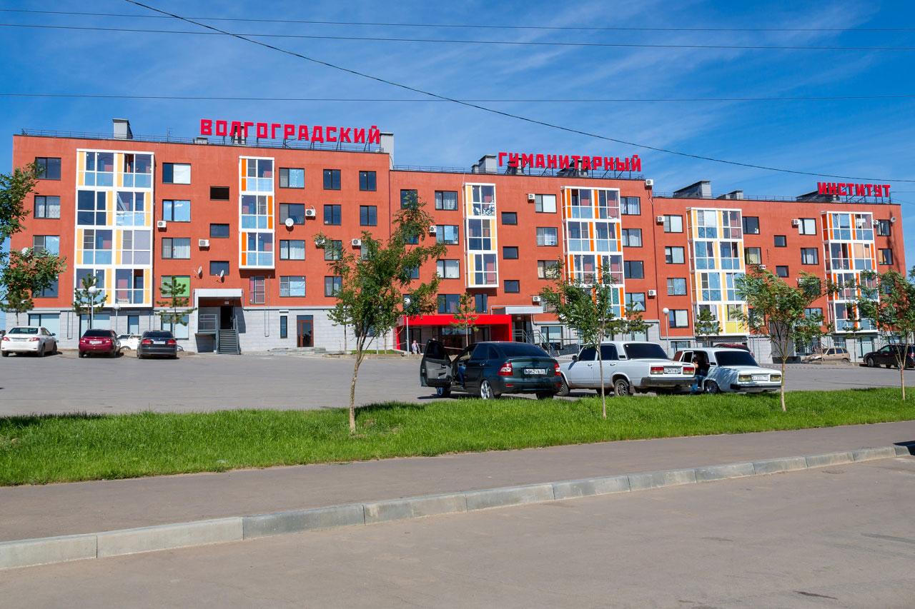 Волгоградский Гуманитарный институт: адрес и телефон