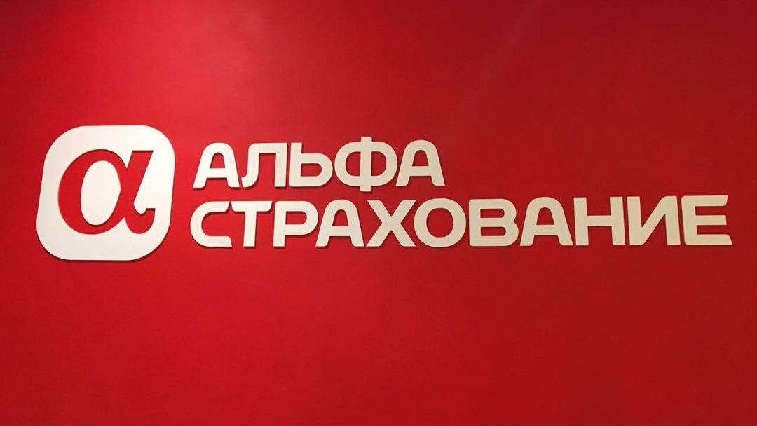 АльфаСтрахование Волгоград — купить страховку ОСАГО онлайн