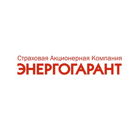 Энергогарант Волгоград — купить страховку ОСАГО онлайн