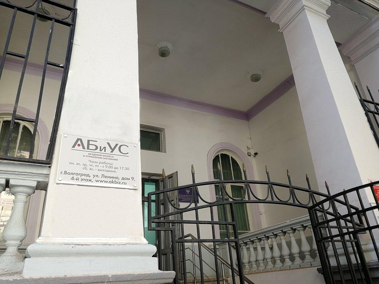 Академия бизнеса и управления системами: ЧОУ ДПО «АБиУС». Адрес и телефон.