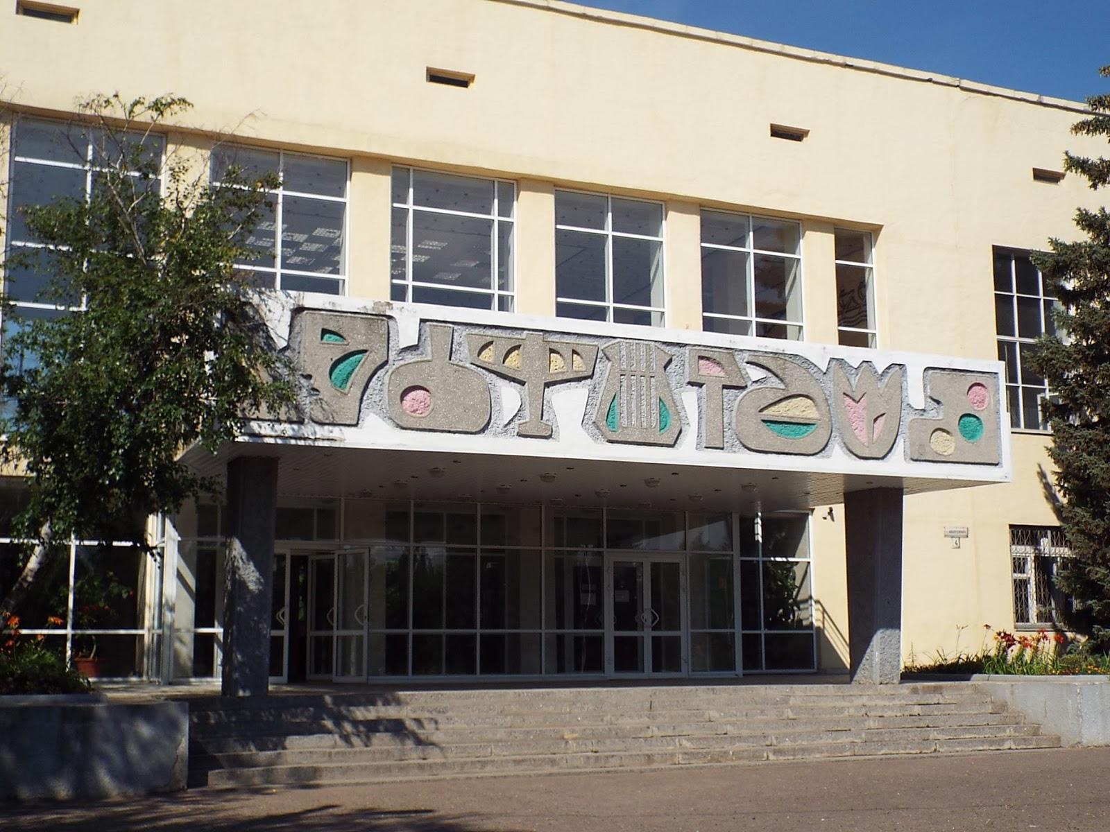 Дворец творчества детей и молодежи города Волжского Волгоградской области: адрес и телефон