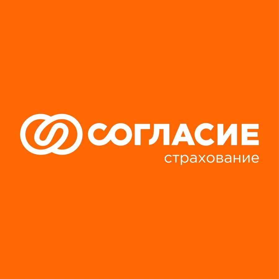 Согласие Волгоград - купить страховку онлайн