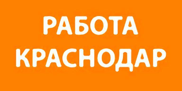 Переезд из Волгограда в Краснодар и поиск работы