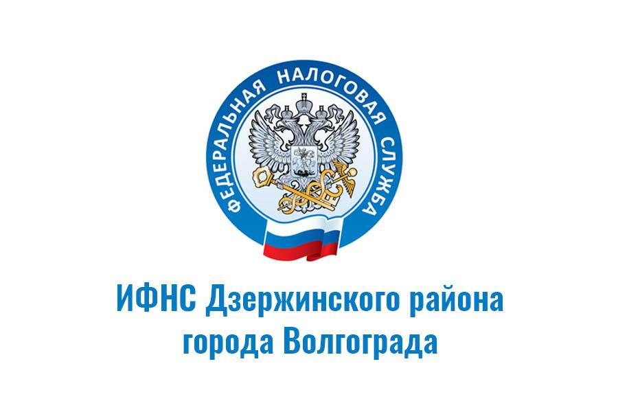 Инспекция Федеральной налоговой службы (ИФНС) в Дзержинском районе города Волгограда