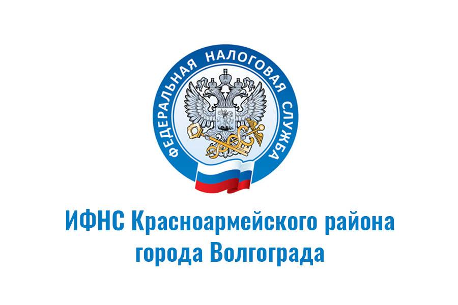 Инспекция Федеральной налоговой службы (ИФНС) №11 в Красноармейском и Кировском районах города Волгограда
