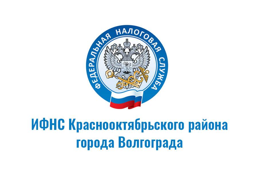 Инспекция Федеральной налоговой службы (ИФНС) №9 в Краснооктябрьском районе города Волгограда