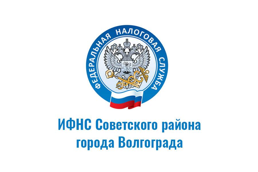 Инспекция Федеральной налоговой службы (ИФНС) №10 в Советском районе города Волгограда