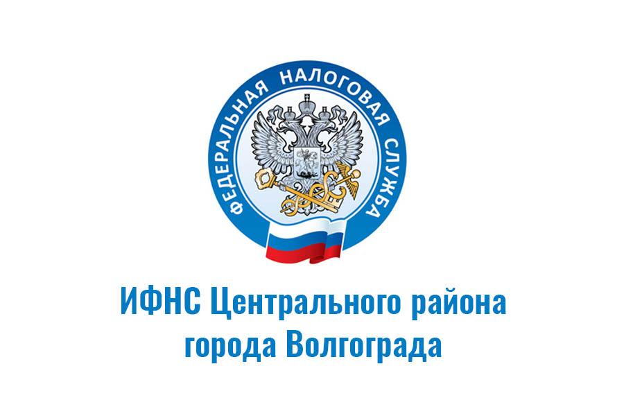 Инспекция Федеральной налоговой службы (ИФНС) в Центральном районе города Волгограда