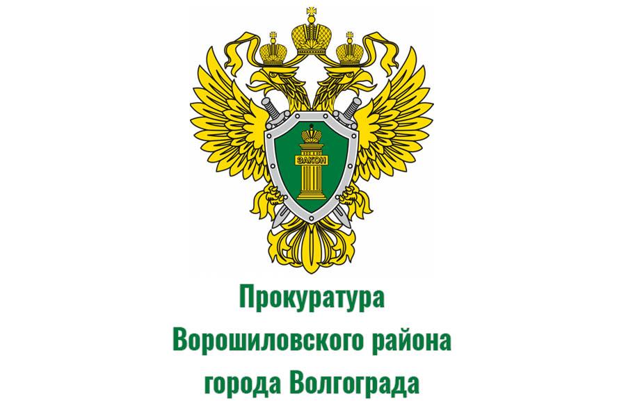 Прокуратура Ворошиловского района города Волгограда: адрес и телефон