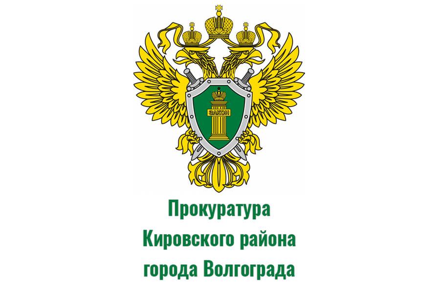 Прокуратура Кировского района города Волгограда: адрес и телефон