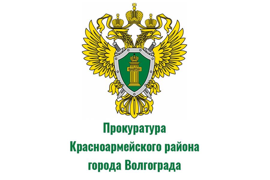 Прокуратура Красноармейского района города Волгограда: адрес и телефон