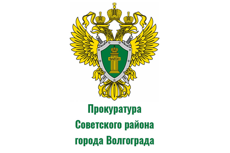 Прокуратура Советского района города Волгограда: адрес и телефон