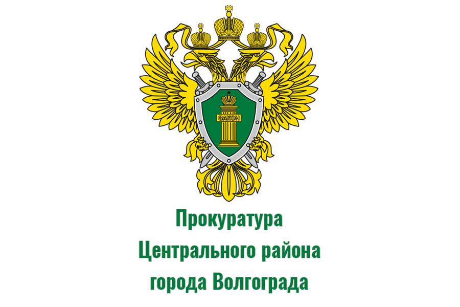Прокуратура Центрального района города Волгограда: адрес и телефон