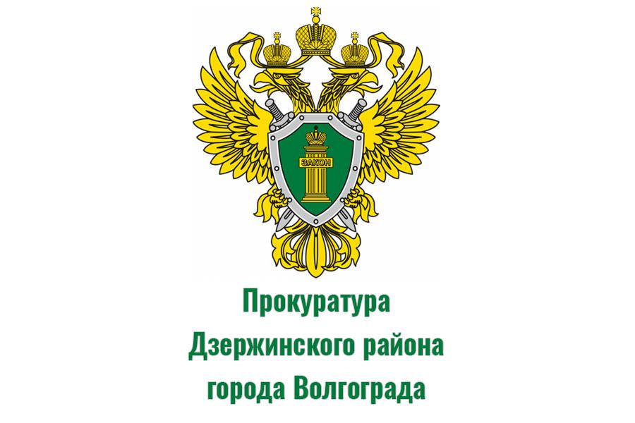 Прокуратура Дзержинского района города Волгограда: адрес и телефон