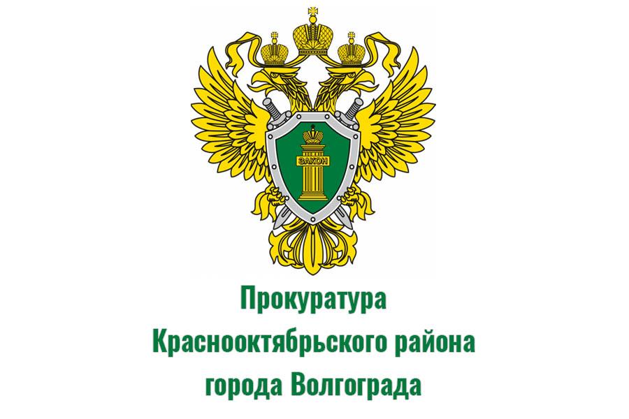 Прокуратура Краснооктябрьского района города Волгограда: адрес и телефон