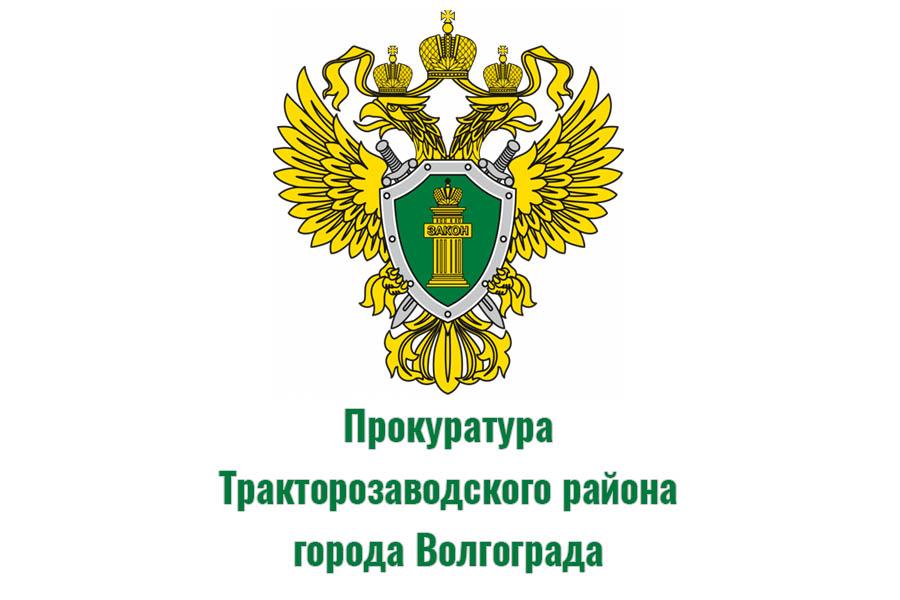 Прокуратура Тракторозаводского района города Волгограда: адрес и телефон
