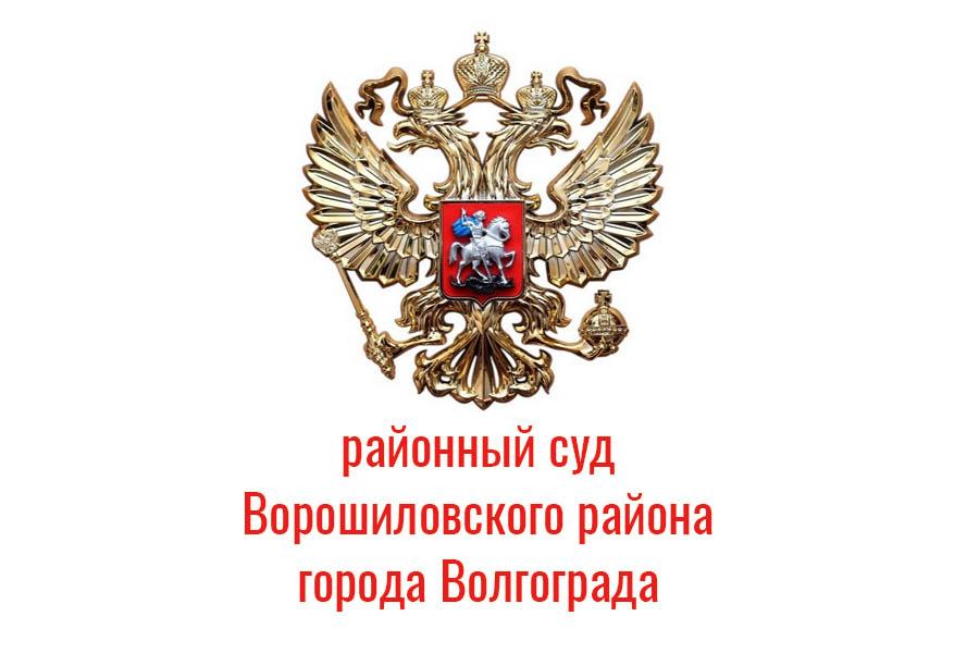 Адрес и телефон районного суда Ворошиловского района города Волгограда