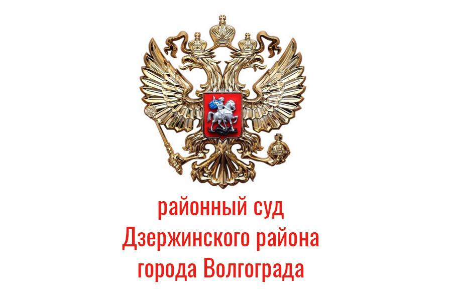 Адрес и телефон районного суда Дзержинского района города Волгограда