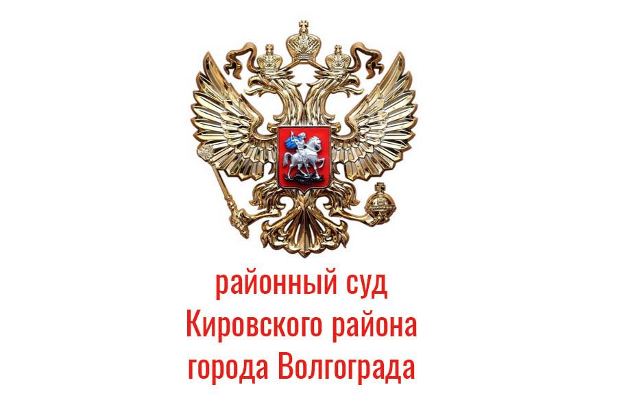 Адрес и телефон районного суда Кировского района города Волгограда