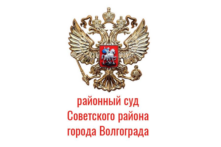 Адрес и телефон районного суда Советского района города Волгограда