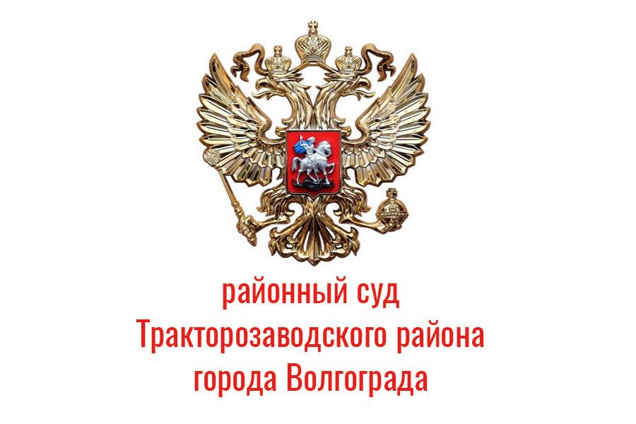 Адрес и телефон районного суда Тракторозаводского района города Волгограда