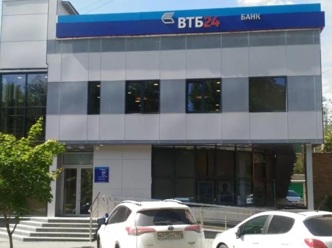 Отделение банка ВТБ в Центральном районе Волгограда по ул. 13-й Гвардейской Дивизии, д. 7А: подача заявки на кредит онлайн.