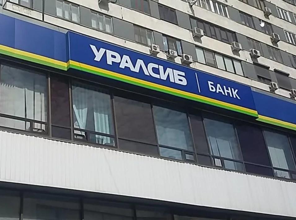 Отделение УРАЛСИБ Банка в Волгограде: адрес и телефон
