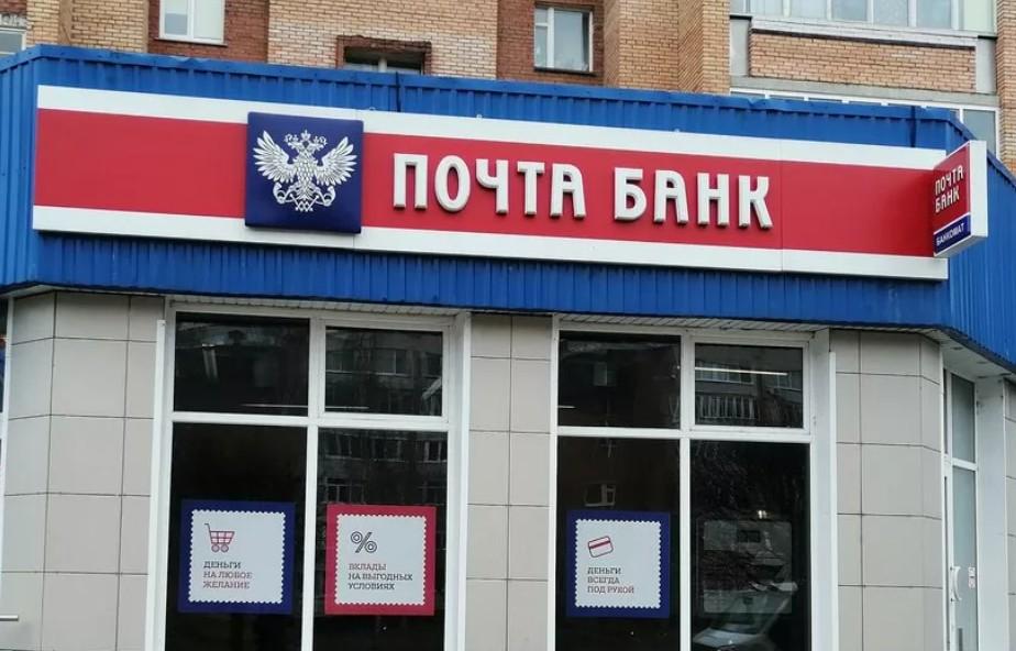 Отделение Почта Банка в Центральном районе Волгограда по улице Мира дом 9