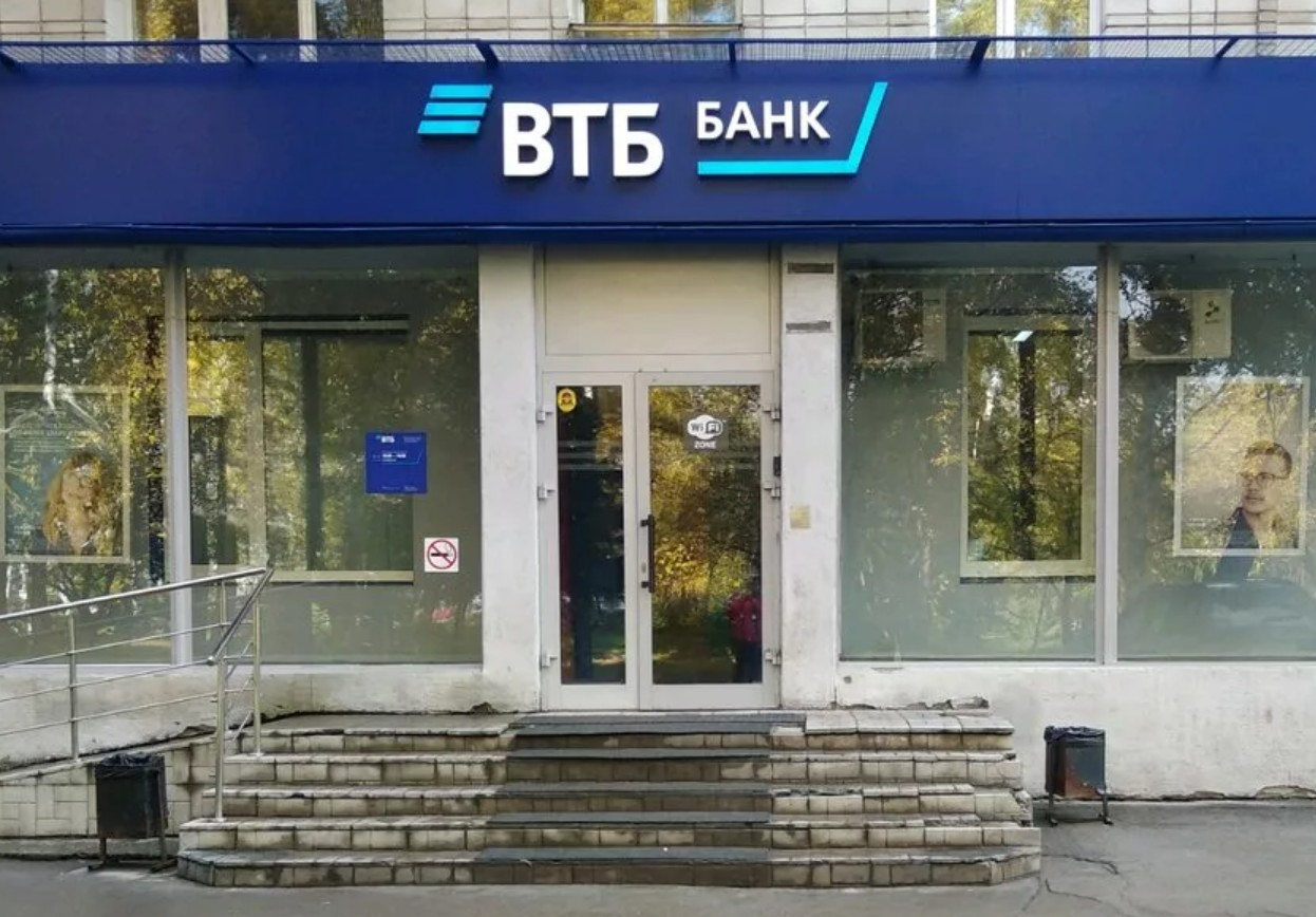 Отделение банка ВТБ в Кировском районе Волгограда по ул. 64-й Армии д. 44: подача заявки на кредит онлайн.