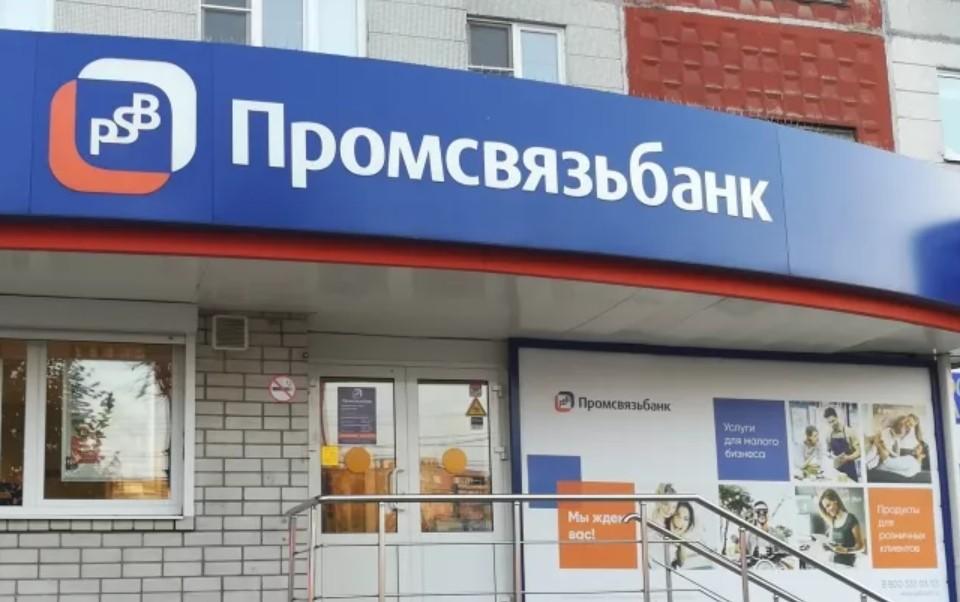 Отделение Промсвязьбанка в Тракторозаводском районе Волгограда: адрес и телефон
