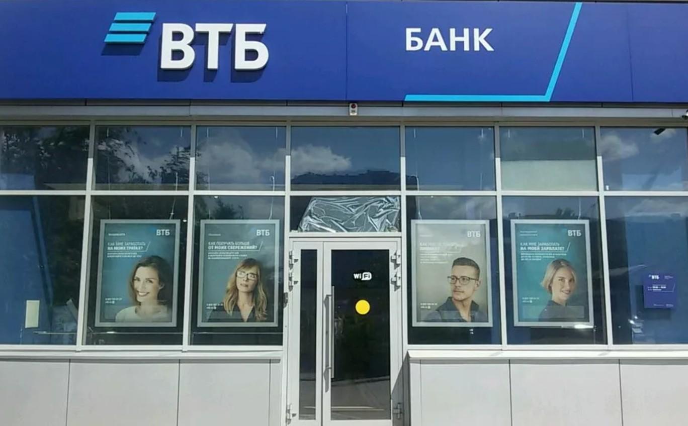 Отделение банка ВТБ в Дзержинском районе Волгограда по ул. 8-й Воздушной Армии д. 58: подача заявки на кредит онлайн.
