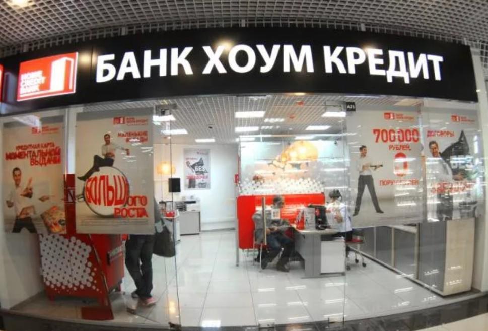Хоум Кредит Банк в Краснооктябрьском районе Волгограда по улице Маршала Ерёменко дом 124