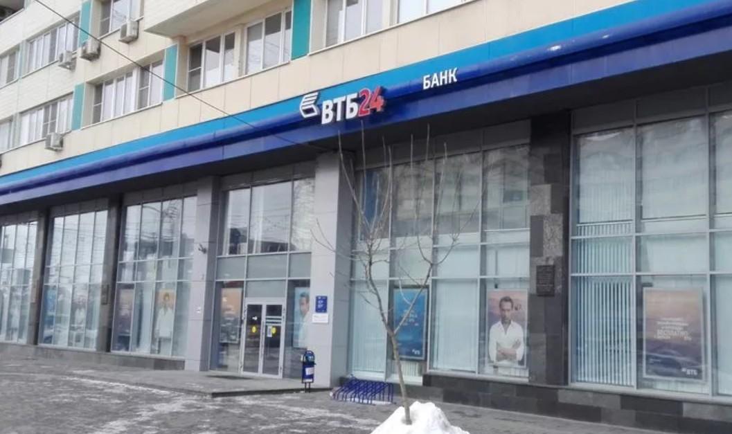 Отделение банка ВТБ в Центральном районе Волгограда по просп. Ленина д. 5: подача заявки на кредит онлайн.