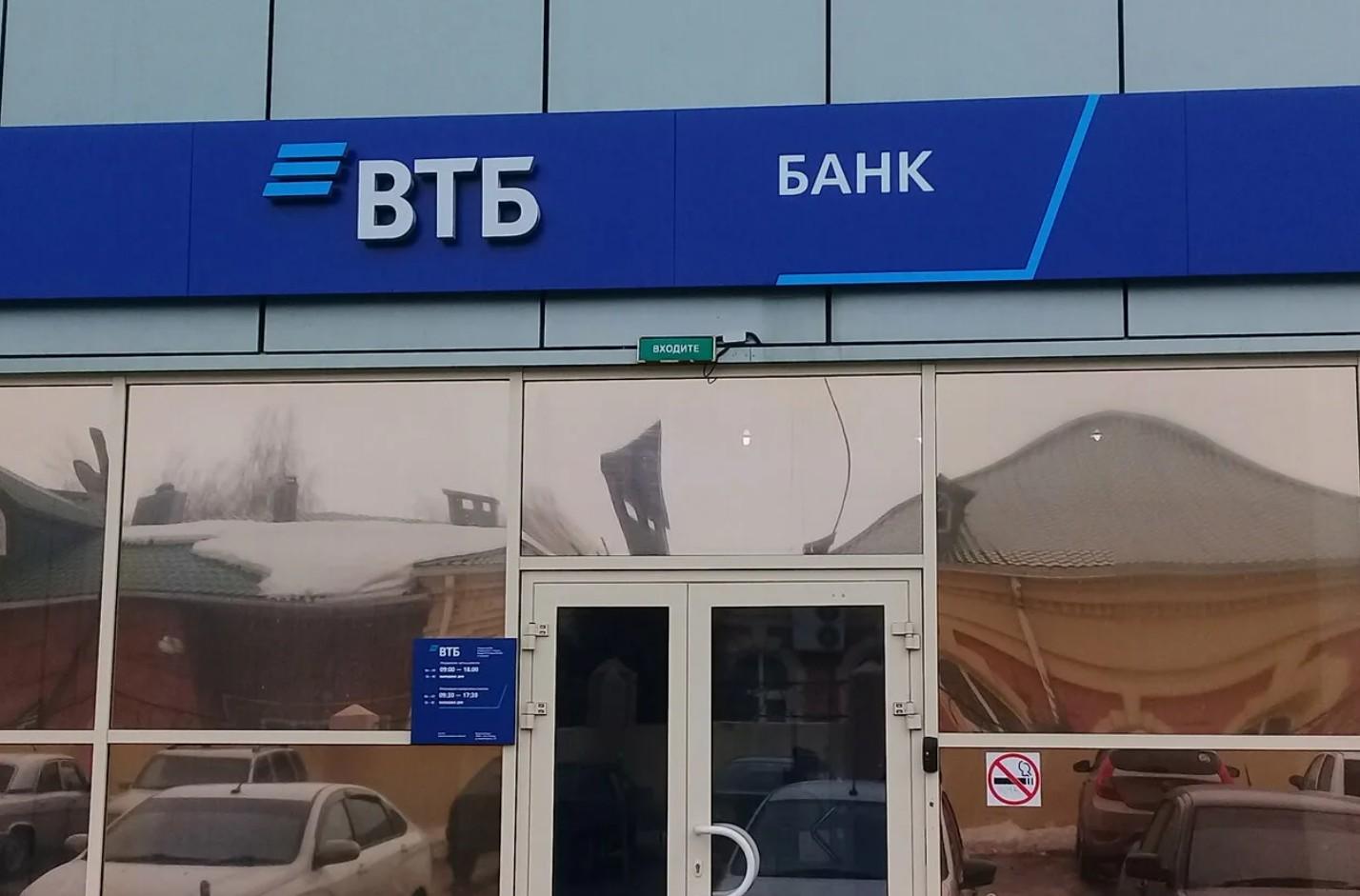 Отделение банка ВТБ в Волгоградской области городе Камышин по ул. Пролетарская д. 18А: подача заявки на кредит онлайн.