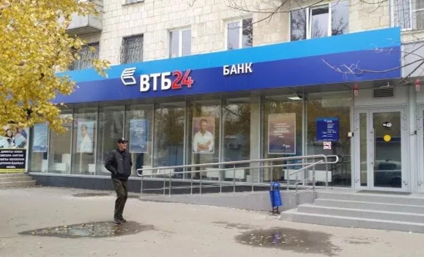 Отделение банка ВТБ в Красноармейском районе Волгограда по проспекту Героев Сталинграда д. 32: подача заявки на кредит онлайн.
