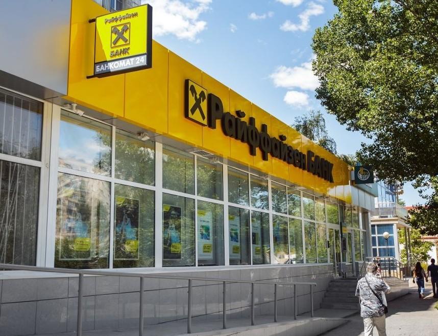 Подать заявку на кредитную карту онлайн в Райффайзенбанк в Волгограде — адрес отделения и контактный телефон