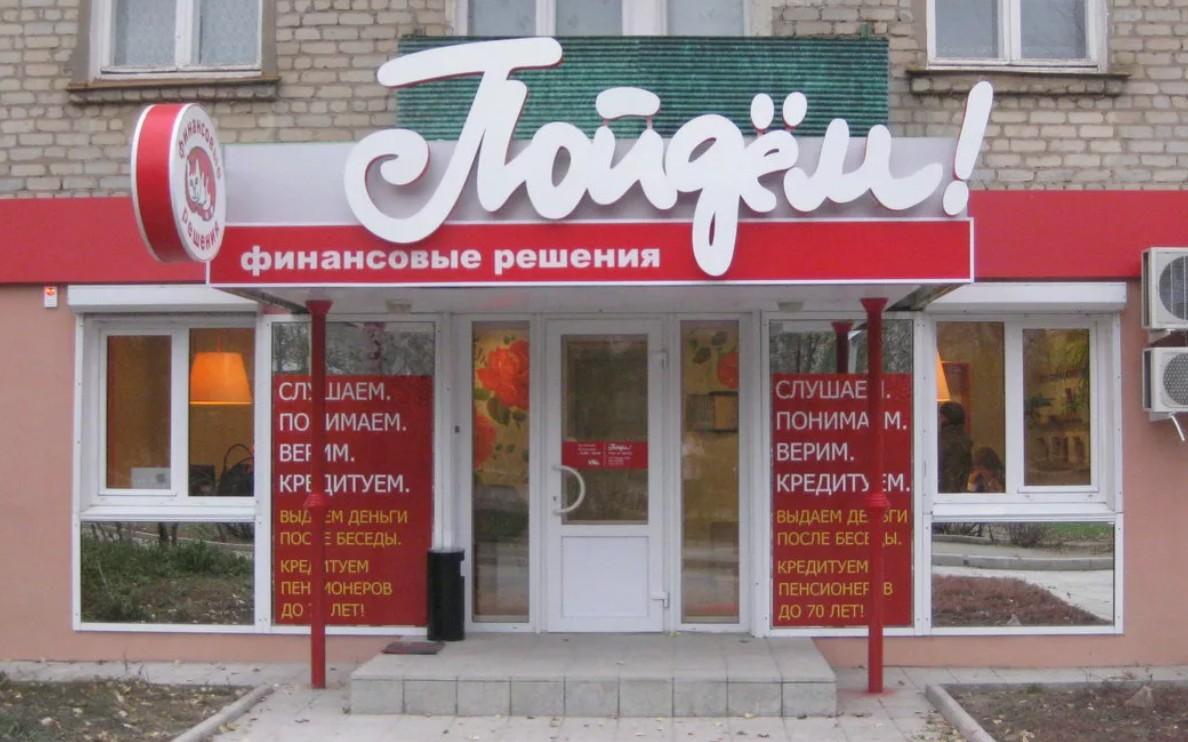 Отделение банка Пойдем в Красноармейском районе Волгограда по проспекту Героев Сталинграда 48
