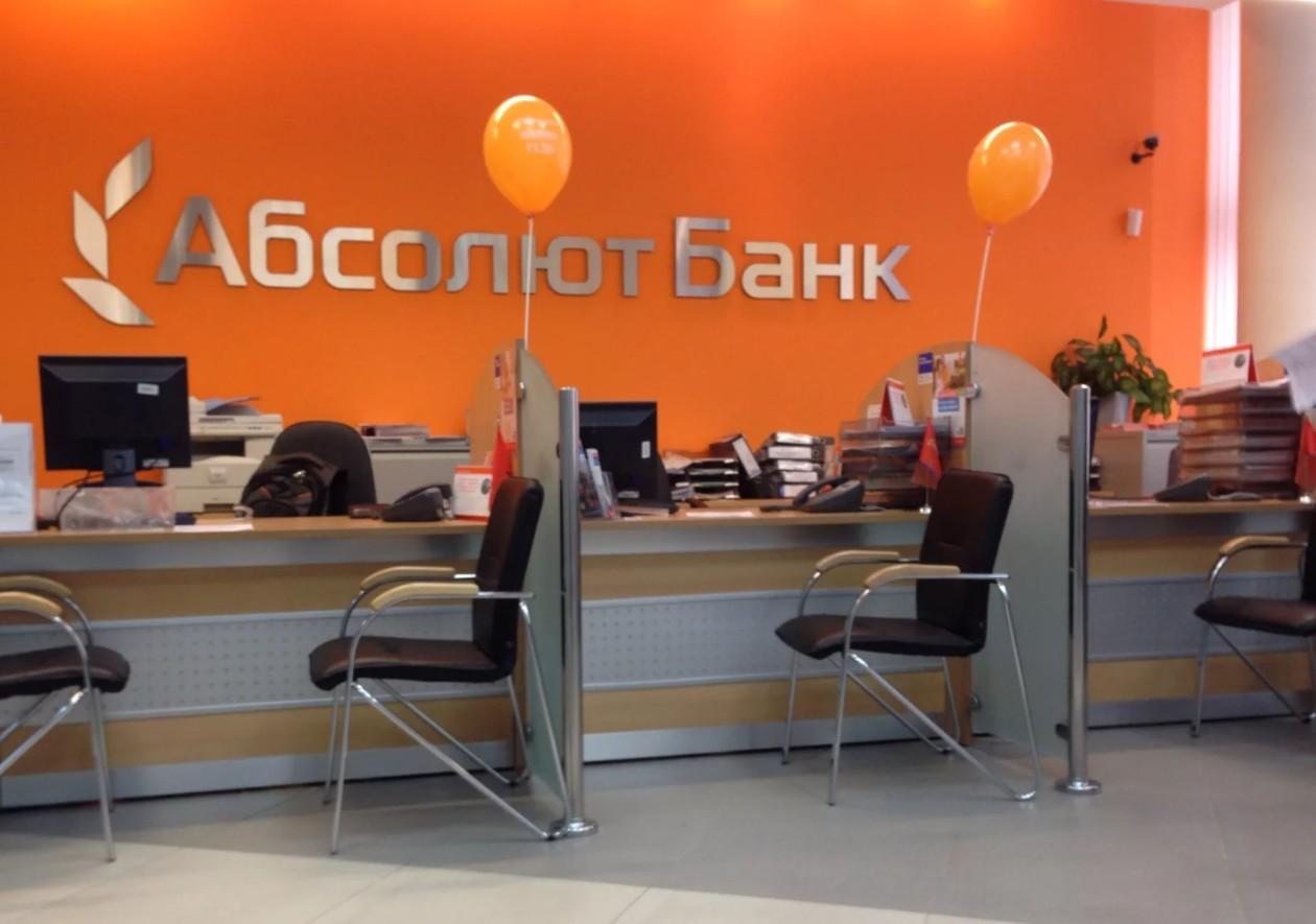 Отделение банка Абсолют в Центральном районе Волгограда по улице Комсомольская дом 4