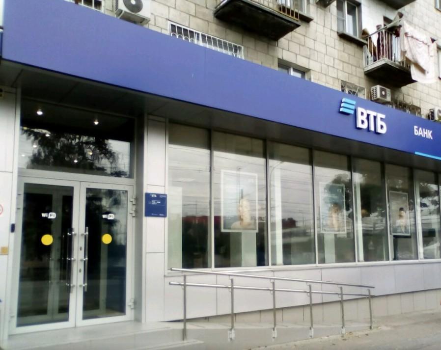 Отделение банка ВТБ в Центральном районе Волгограда по просп. им. Ленина д. 51: подача заявки на кредит онлайн.