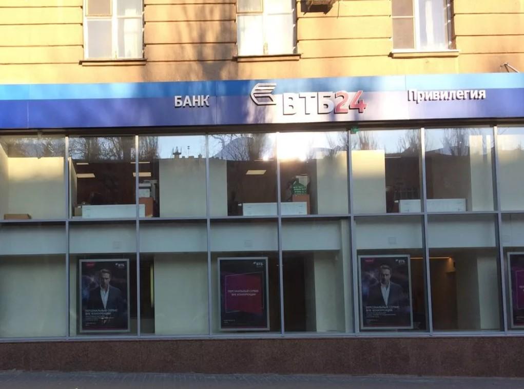 Отделение банка ВТБ в Центральном районе Волгограда по ул. Аллея Героев д. 4: подача заявки на кредит онлайн.