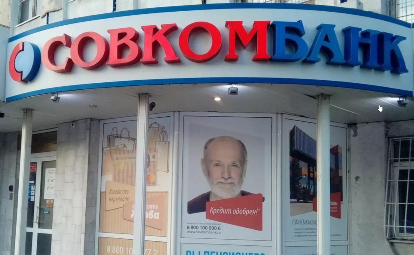 Отделение СовКомБанка в Краснооктябрьском районе Волгограда по улице имени Маршала Ерёменко дом 35
