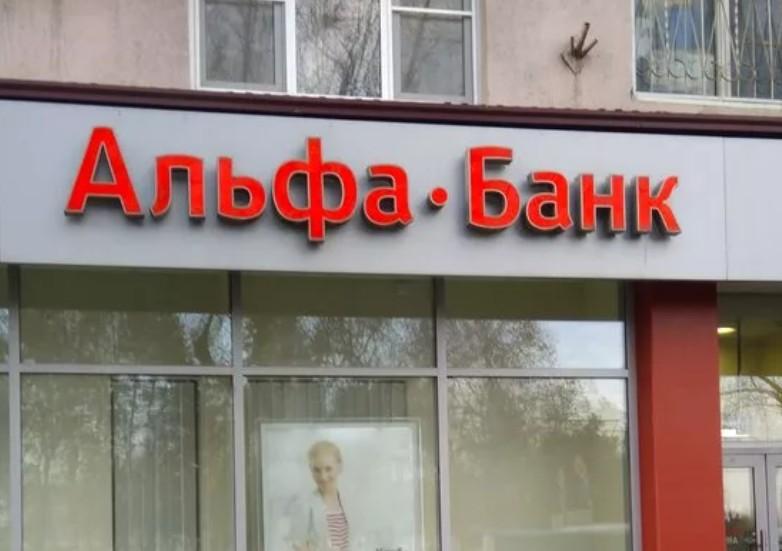 Альфа-Банк в Краснооктябрьском районе Волгограда по улице Генерала Штеменко дом 7