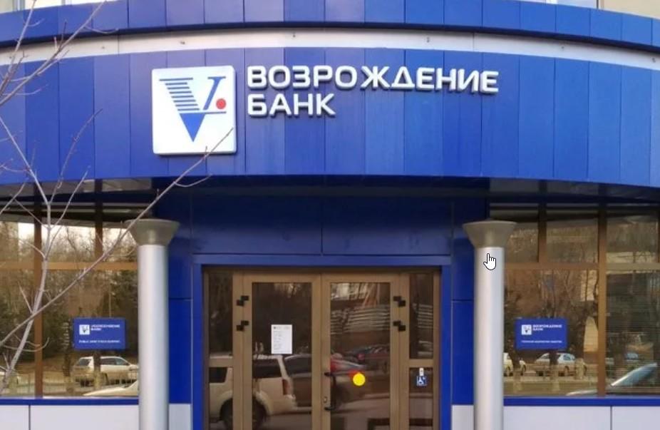 Отделение банка Возрождение в Краснооктябрьском районе Волгограда: адрес и телефон