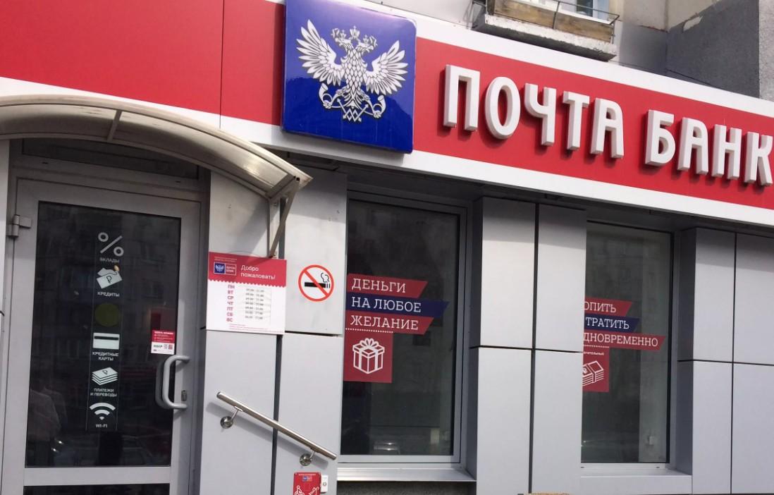 Отделение Почта Банка в Дзержинском районе Волгограда по улице 8 Воздушной Армии дом 35
