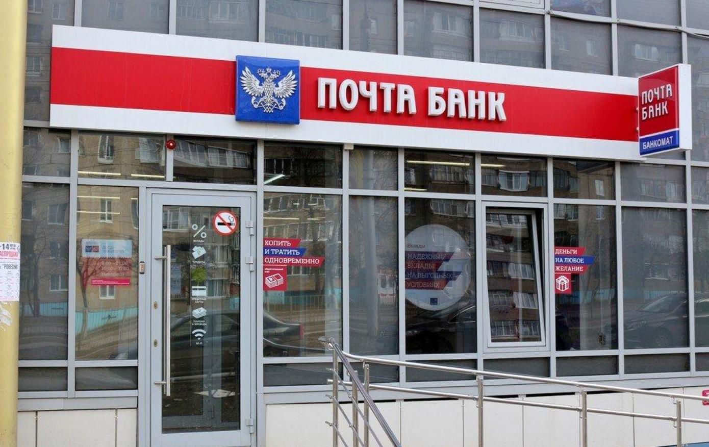 Отделение Почта Банка в Центральном районе Волгограда по проспекту Ленина дом 45