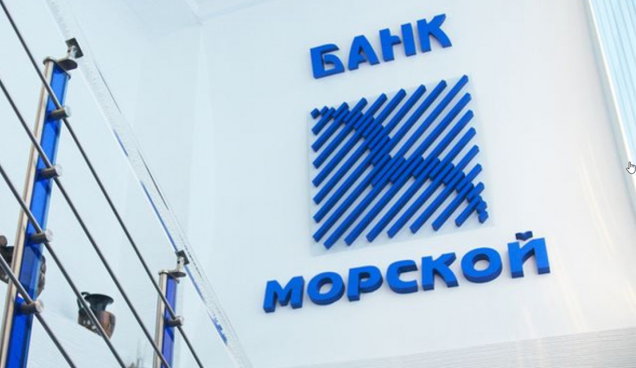 Отделение Банка Морской в Центральном районе Волгограда по улице Коммунистическая дом 28А
